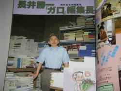 画像3: COMIC BOX 昭和57年10月号 特集・長井勝一「ガロ」編集長
