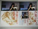 高樹沙耶・主演「沙耶のいる透視図」パンフ+チラシ+半券 3点一括/石井隆・脚本