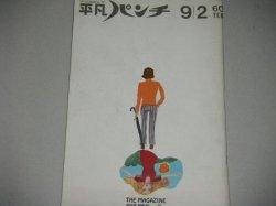 画像1: 平凡パンチ1968年9/2号