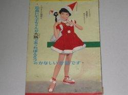 画像1: 松島トモ子ちゃんが大阪であったほんとうのかなしいお話です/昭和32年「少女」12月号ふろく