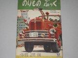 のりものぶっく/昭和30年「一年の学習」2月号ふろく