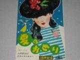 浅草国際劇場「夏のおどり」グランドレビュー/昭和28年