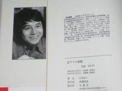 画像3: サイン本)山田太一エッセイ集「昼下りの悪魔」帯付