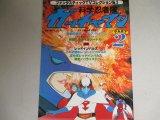 科学忍者隊ガッチャマンPART.2(ファンタスティックTVコレクションNo.3)