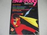 サイボーグ009超銀河伝説/少年サンデーグラフィック