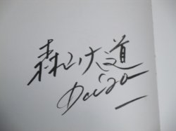 画像2: 署名入)森山大道写真集「TOKYO 東京」REFLEX NEW ART GALLERY