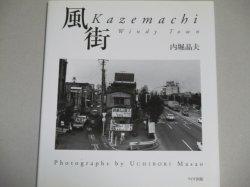 画像1: 内堀晶夫写真集「風街」初版