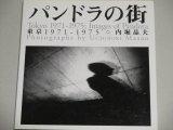 内堀晶夫写真集「パンドラの街-東京1971-1975」初版
