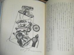 画像3: 池田満寿夫「私自身のアメリカ」函付