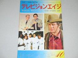 画像1: テレビジョンエイジ 1971年10月号/「ドクター・ウェルビー」特集ほか