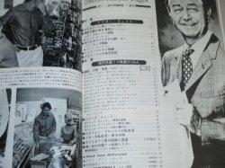 画像2: テレビジョンエイジ 1971年10月号/「ドクター・ウェルビー」特集ほか