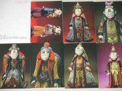 画像1: 辻村ジュサブロー人形展「満漢全飾」ポストカード7枚/袋付