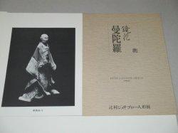 画像2: 辻村ジュサブロー人形展「鏡花曼陀羅」ポストカード5枚/袋付