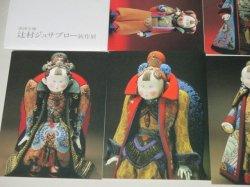 画像2: 辻村ジュサブロー人形展「満漢全飾」ポストカード7枚/袋付