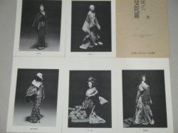画像1: 辻村ジュサブロー人形展「鏡花曼陀羅」ポストカード5枚/袋付