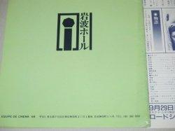 画像2: スロボダン・シアン「歌っているのはだれ?」エキプ・ド・シネマ68/チラシ付
