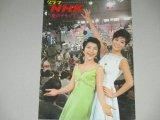 グラフNHK 昭和41年8/1号 歌のグランドショー(中尾ミエ他)