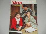 グラフNHK 昭和41年3/15号 テレビ家庭読本