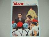 グラフNHK 昭和40年9/1号 生活の知恵