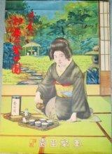 味の善いお茶は繁田園 戦前美人画ポスター
