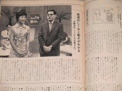 画像2: グラフNHK 昭和46年 10/1号 こんにちは奥さん 表紙・鈴木健二