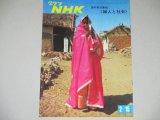 グラフNHK 昭和44年 2/15号 海外取材番組「婦人と社会」