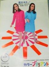 小田急百貨店 カラーブリリアント「若さがキラッ!太陽のめぐみをうけたまばゆいモード」1968年 B全ポスター