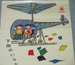 画像2: 武田薬品 ジゲサン錠 店頭用ポスター