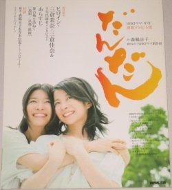 画像1: 三倉茉奈・佳奈・主演「だんだん」NHKドラマガイド