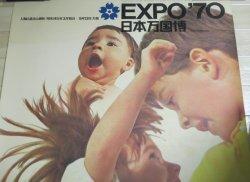 画像2: EXPO`70 日本万国博覧会 B全ポスター