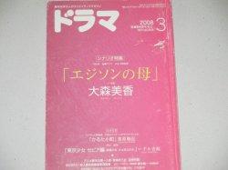 画像1: 月刊ドラマ2008年3月号/大森美香「エジソンの母」第1-4回