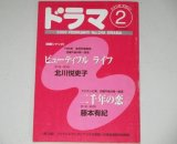 月刊ドラマ2000年2月号/北川悦吏子「ビューティフルライフ」藤本有紀「二千年の恋」