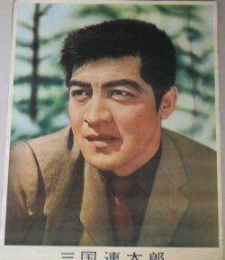 画像1: 三國連太郎 ポスター