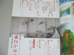 画像2: 芸術新潮 2005年4月号/水墨サイケデリック 蕭白がゆく
