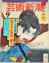 芸術新潮 1994年9月号/危うい浮世絵師 血まみれ芳年、参上