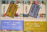 春山行夫「西洋広告文化史」全2巻揃/帯付