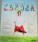 杏・主演「ごちそうさん」Part.2 NHKドラマガイド