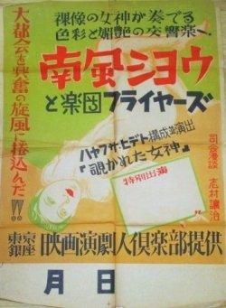 画像1: ハヤブサヒデト「南風ショウと楽団フライヤーズ」映画演劇人倶楽部 ポスター