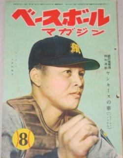 画像1: ベースボールマガジン昭和25年8月号/表紙・オリオンズ土井垣選手