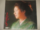 三松 えれがんす 1977年新春号/草刈正雄ほか