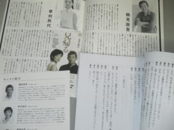 画像2: 鶴見辰吾 草刈民代・出演「兄帰る」二兎社パンフ+上演台本など一括/作・永井愛