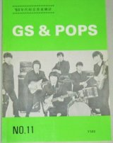 60年代総合音楽雑誌 GS&POP No.11/都内アマチュアGSバンド紹介ほか