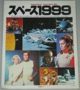 スペース1999 TOWN MOOK増刊