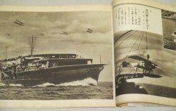 画像3: 帝国海軍大写真帖/少年倶楽部昭和8年付録