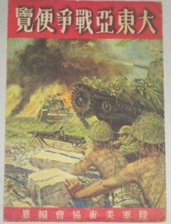 画像1: 大東亜戦争便覧/陸軍美術協会編纂 昭和17年