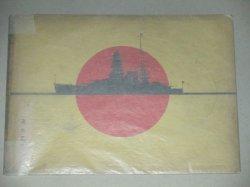 画像5: 帝国海軍大写真帖/少年倶楽部昭和8年付録