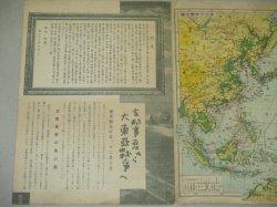 画像2: 大東亜戦争便覧/陸軍美術協会編纂 昭和17年