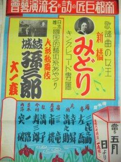 画像1: 帝都巨匠の訪れ名流演芸会(歌謡曲の女王・新橋みどり/人形歌舞伎一座)戦前ポスター