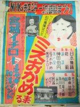 NHKでおなじみ一流芸能まつり(ミスおかめ 宮城イチロー)戦前ポスター