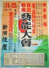 愛の運動協議会 資金募集芸能大会 新演伎座ポスター